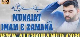 Mesum Abbas Munajat 2020-21