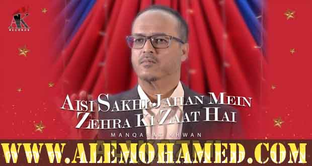 AM_Ali Kazmi Manqabat 2021-22-1