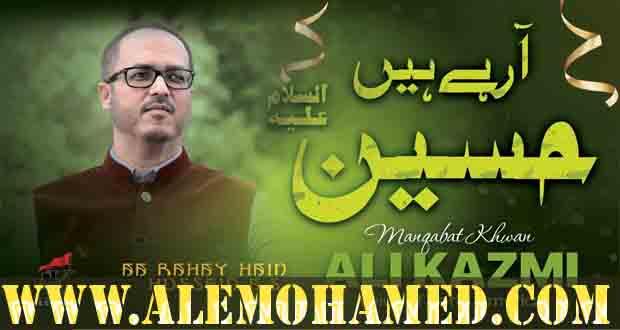 Ali Kazmi Manqabat 2021-22