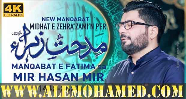 AM_Mir Hasan Mir Manqabat 2021-22-1