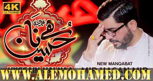 Mir Hasan Mir Manqabat 2021-22
