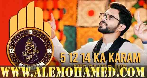 AM_Mir Sajjad Mir Manqabat 2021-22-4