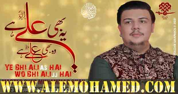 AM_Muhammad Shah Manqabat 2021-22-2