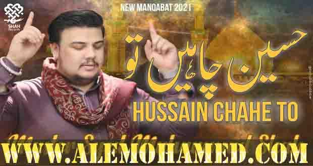 AM_Muhammad Shah Manqabat 2021-22-4
