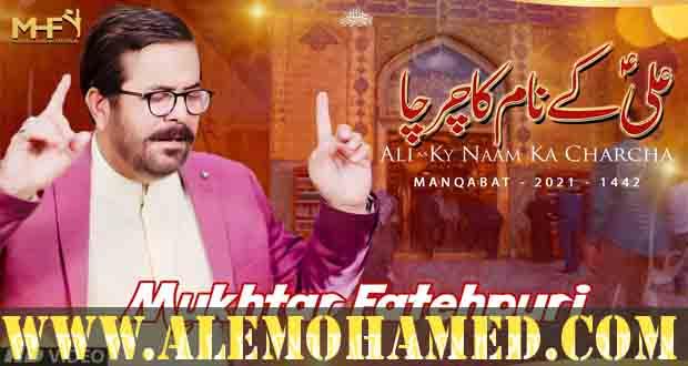 AM_Mukhtar Hussain Manqabat 2021-22-2