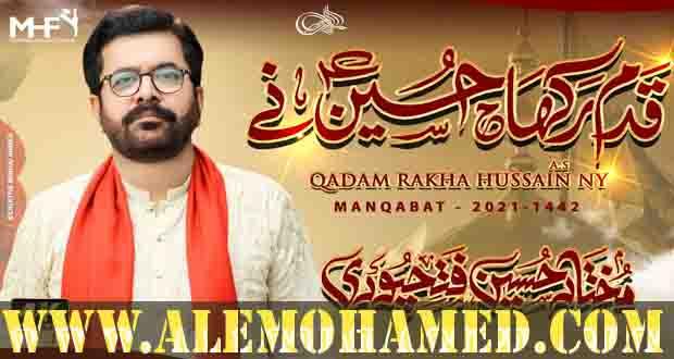 AM_Mukhtar Hussain Manqabat 2021-22-3