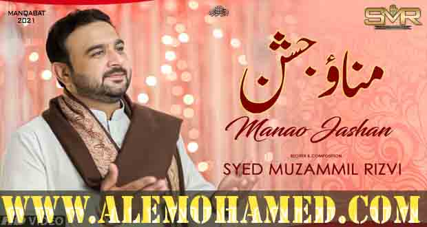 AM_Mzuammil Rizvi Manqabat 2021-22-2