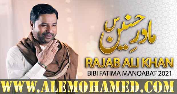 Rajab Ali Khan Manqabat 2021-22