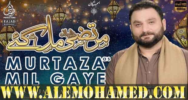AM_Shahid Baltistani Manqabat 2021-22-1