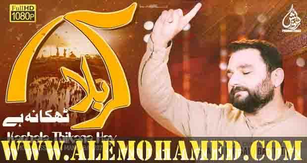 Shahid Hussain Baltistani Manqabat 2021-22