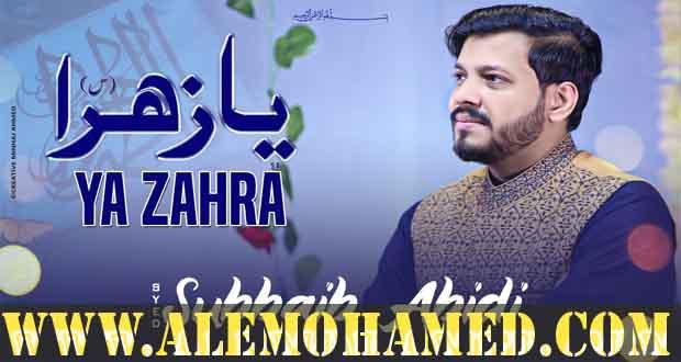 AM_Subbaib Abidi Manqabat 2021-22-1