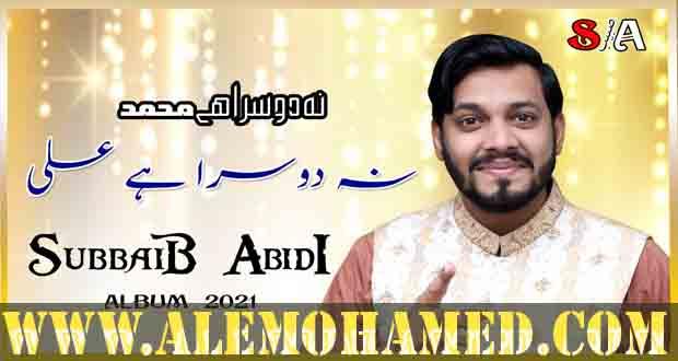AM_Subbaib Abidi Manqabat 2021-22-2