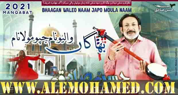 AM_Hasan Sadiq Manqabat 2021-22-3