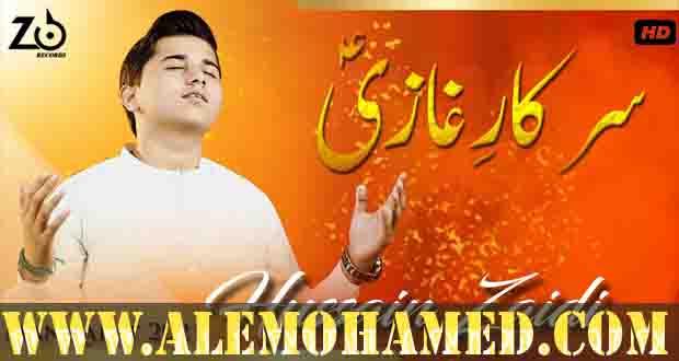 AM_Hussain Zaidi Manqabat 2021-22-1