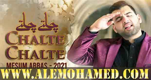 Mesum Abbas Manqabat 2021-22